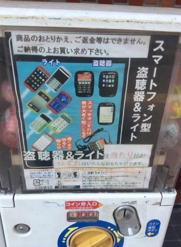 盗聴器100円