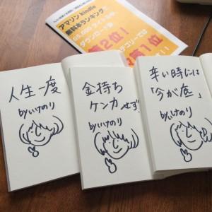 本にサインと名言入れてます。