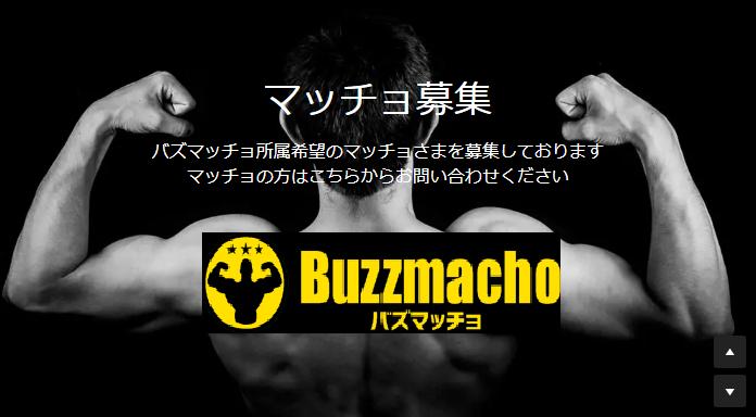 buzzmacho