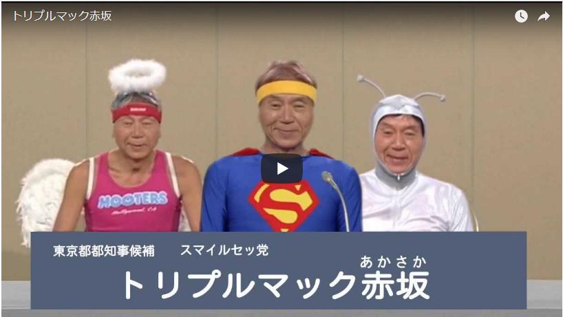 トリプルマック赤坂動画Youtube