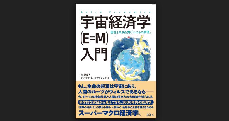 宇宙経済学