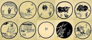 廓庵禅師の十牛図